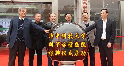 华中科技大学同济赤壁医院挂牌仪式启动