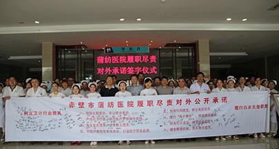 同济赤壁医院履职尽责对外承诺签字仪式
